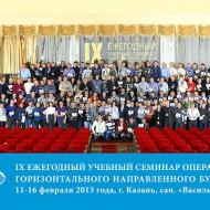 IX ежегодный учебный семинар операторов ГНБ