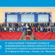 IV ежегодный учебный семинар повышения квалификация ИТР в области ГНБ