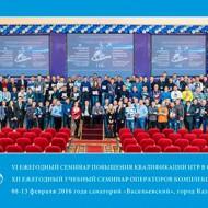 Учебные семинары повышения квалификации ИТР и операторов ГНБ
