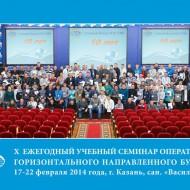X юбилейный ежегодный учебный семинар операторов ГНБ