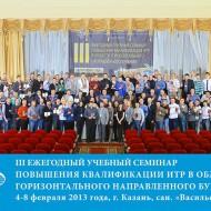 III ежегодный учебный семинар повышения квалификация ИТР в области ГНБ