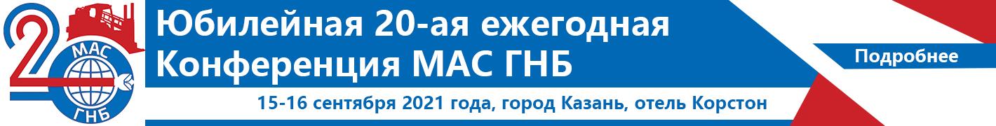 ЮБИЛЕЙНАЯ 20-АЯ КОНФЕРЕНЦИЯ МАС ГНБ